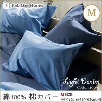 枕カバーM:43×63cm用ピローケースデニムピローケースMやさしいソフトな肌ざわりのデニム最もスタンダードな枕用のカバーです。FabtheHome綿100%