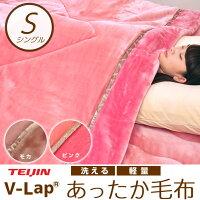 毛布TEIJINV-lap(R)あったか毛布シングルピンク軽量掛け毛布ミンクのようになめらかで心地良い肌触り空気を含んで保温性アップウォッシャブルもうふテイジンのあったか毛布冬寝具