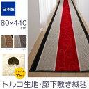 トルコ生地使用ふかふか廊下敷 80×440cm 国産 廊下敷きカーペット ノンスリップ加工 手洗い可 毛足11ミリ。 ペルシャ絨毯といわれるように中東では敷き物文化が栄えています。そんな本場トルコ生地使用 ワンランク上の豪華な雰囲気 じゅうたん