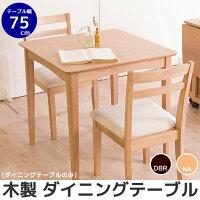 木製ダイニングテーブルホワイトオーク突板のダイニングテーブル正方形天板幅75cm一人暮らしや二人暮らしにちょうどいい食事テーブル作業机としても。食卓テーブル北欧風木製テーブルテーブル単品チェア別売