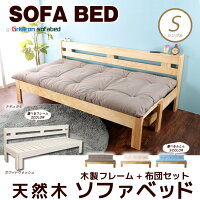 木製伸長式すのこベッド専用ふとんセットシングル伸長式ソファベッド2way天然木すのこベッドフレームスライド簡単伸張パイン材伸縮式木製ベッドカントリー調ソファーベンチソファ2Pソファ木製ベッド