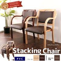 スタッキングチェア木製スタッキングチェアーPVC座面取っ手付持ち手付ダイニングチェアパーソナルチェアカフェチェア曲げ木アームチェア業務用チェア業務用チェアー肘掛け付き肘付き椅子いす北欧