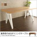 木製ダイニングテーブル 160cm幅 W型の脚部がデザインのアクセント...