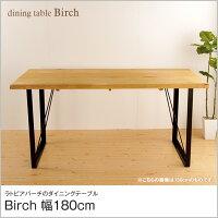 木製ダイニングテーブル180cm幅バーチ材のしっかり厚みのある天板にシンプルなスチール素材の脚部スタイリッシュなお部屋にもナチュラルテイスト厚みのある天板は高級感たっぷりダイニングテーブル作業テーブル食事テーブル
