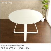円形ダイニングテーブル足元が見えにくいミストガラスクロスした脚部は椅子を4脚置いたときも収まりが良いデザイン明るいホワイトカラー天板使い勝手良く場所を取らない手頃なサイズ4人掛けでもくつろげるテーブル