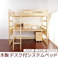 デスク付きロフトベッド木製ロフトベッドシステムベッドベッド下の空間にデスクお部屋空間を広く有効活用すのこベッド木製ベッドハイベッドフレームのみマット布団別売