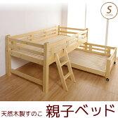 親子ベッド 木製 ツインベッド シングル すのこベッド ベッドフレーム 高さ控えめ スライド親子ベッド 収納 ベッド下収納 木製2段ベッド はしご付き スノコベッド 北欧 すのこ 子供部屋[マットレス、ふとん別売]送料無料
