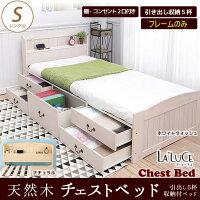 チェストベッドシングル木製ベッドすのこベッド引出し5杯棚コンセント2口付大収納ベッドすのこベッドベッドフレームのみラルーチェ(Laluce)引き出し収納付きベッド収納ベッドベッド下収納フレンチカントリー調