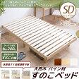 木製すのこベッド セミダブル 高さ3段階調節 しっかり頑丈 天然木 無垢材 布団で使えるすのこのベッド シンプル スノコベッド 継ぎ脚タイプ ベッド下収納スペース しっかり頑丈 パイン天然木 北欧風 ヘッドレス すのこベッド セミダブルベッド フレームのみ