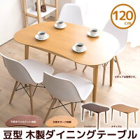 豆型ダイニングテーブル単品幅120cm木製天然木ダイニングテーブルかわいらしいビーンズ型北欧風カフェスタイル2人ファミリー食事テーブルダイニング食卓パソコンデスク書斎(カラー|ナチュラル|ウォールナット)ビーンズ木製テーブル