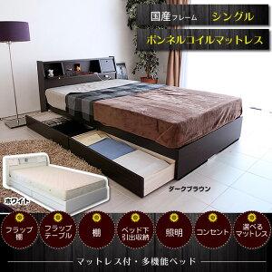 収納ベッド シングルベッド 収納ベット シングルベット 引出し付き 収納付きベッド 宮付き フラ...