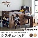 アンバー システムベッド シングル デスク シェルフ ブックシェルフ キャビネット セット 木製 /...