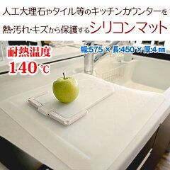 キッチン保護マット シリコンマット 熱、キズからキッチンカウンターを保護【送料無料】キッチ...