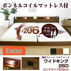 【送料無料】13サイズのフロアベッドロングタイプ206ワイドキング260(SD+D)ボンネルマット付棚照明コンセント付フロアベッドロースタイルベッド国産フレーム