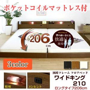 【送料無料】13サイズのフロアベッドロングタイプ206ワイドキング210(SS+SD)棚照明コンセント付フロアベッドポケットコイルマット付ロースタイルベッド国産フレーム