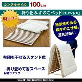 折りたたみすのこベッド(スタンド式で布団も干せる)【送料無料】シングル 桐すのこ仕様 布団湿気対策 スノコベット 折りたたみベッド 桐すのこベッド 折り畳み式 スノコベッド 布団湿気対策 ナチュラル 天然木 桐材 一人暮らし [代引不可]