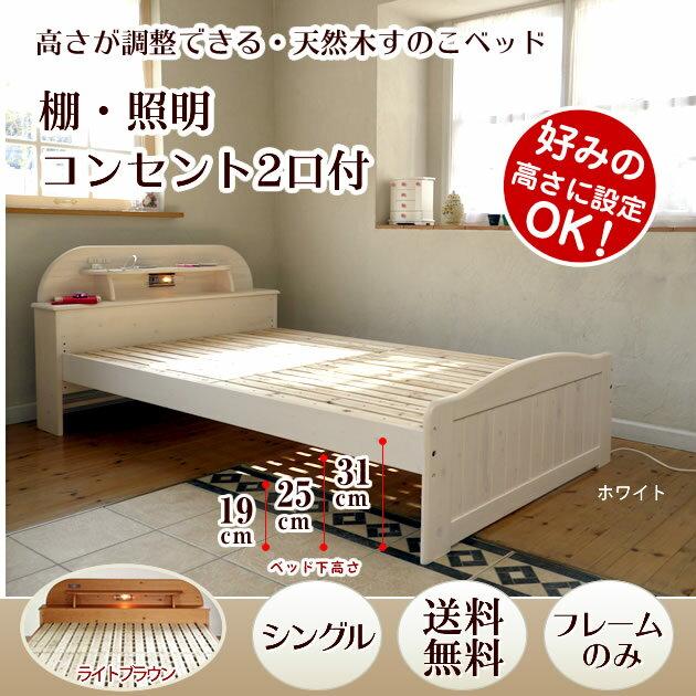 すのこベッド シングル ベッドフレームのみ 天然木パイン材 棚付き 2口コンセント付 照明付 北欧カントリー風すのこベット シングルベッド 棚付き 宮付き 照明付き 床面高さ3段階調整 ベッド下スペース有効活用 通気性のよいすのこベッド[byおすすめ][代引不可]:家具のインテリアオフィスワン