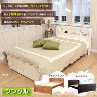 すのこベッド/天然木/棚/コンセント付き/カントリー調すのこベッド/シングル/フレームのみ/スノコベッド/すのこベット/シングルベッド/シングルサイズ/棚付き/宮付き/木製/カントリー風