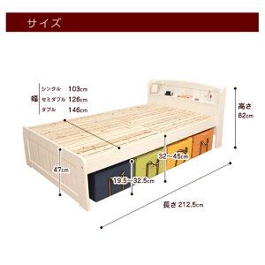 【送料無料】天然木パイン材棚コンセント付すのこベッドセミダブルベッドフレームのみ床面高さ3段階調整機能収納したい物に合わせてベッド下スペース有効活用ベッド下収納カントリー調デザイン通気性のよいすのこ仕様すのこベッド