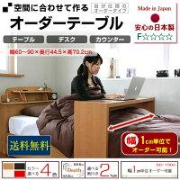 【送料無料】オーダーコンソールテーブルShelfitシェルフィット幅1cm単位オーダー可能(60から90cm)奥行44.5cmラージタイプ日本製テーブルデスクカウンターなど用途に合わせ自由に使えるコンソール国産低ホル仕様