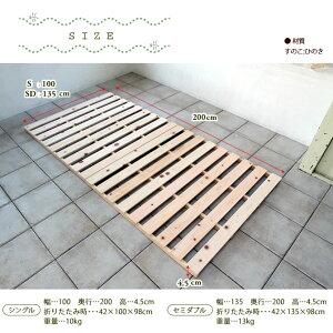 日本製ひのきすのこベッド高さ4.5cmシングル広島府中家具通気性の良い天然木製ひのきすのこマット折り畳んで省スペース布団室内干しも可能ヒノキすのこベッド通気性が良くさらり快眠布団別売り