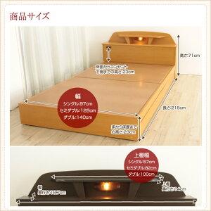 【送料無料】フランスベッド収納付きベッドセミダブルマルチラスマットレスセット棚照明コンセント付きベッドベッド下に引き出し2杯の収納機能安心の日本製2年保証付フランスベッド正規商品