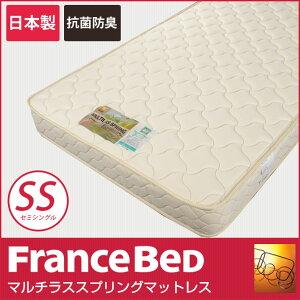 【送料無料】フランスベッド★マルチラススーパーマットレスシングル