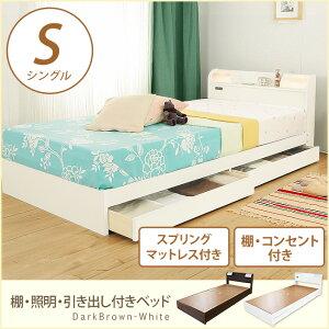 シングルベッド 引き出し付きベッド 収納ベッド シングルベット 収納ベット 棚付き 照明付き 収...