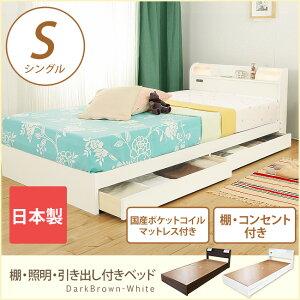 シングルベッド 収納付きベッド 収納ベッド ポケットコイルマットレス付き シングルベット 棚付...