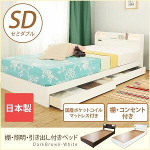 収納付きベッド セミダブルベッド 引き出し付きベッド 収納ベッド セミダブルベット 棚付き 照...