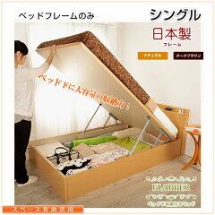 収納付ベッド ガス圧式跳ね上げ大収納ベッド シングル 縦開き 跳ね上げて大収納 収納付きベッ...