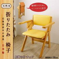 折りたたみ肘付き椅子/リビングチェアやダイニングチェアにぴったり/折り畳み時に自立する/木製/折りたたみチェア/肘掛け椅子/ダイニングチェア/リビングチェア/肘掛け付き折り畳みチェア