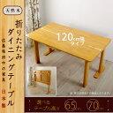国産 天然木 折りたたみ式テーブル120cm幅リビングテーブルやダイニ...