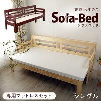 木製伸長式すのこベッド/長さ無段階調節でソファにも/シングル/シングルサイズ/シングルベッド/ソファベッド/ソファーベッド/スライド/伸長式/伸張式/天然木すのこベッド/日本製/国産