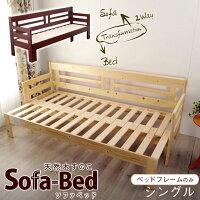 木製伸長式すのこベッド/長さ無段階調節でソファにも/シングル/シングルサイズ/シングルベッド/ソファベッド/ソファーベッド/スライド/伸張式/天然木すのこベッド/日本製/国産