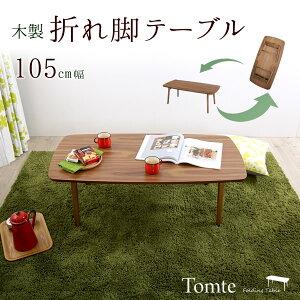 木製テーブル105cm幅北欧風フォールディングテーブル脚部を折り畳んでコンパクト省スペース収納[送料無料]リビングテーブルコーヒーテーブル一人暮らしのお部屋に北欧風折れ脚テーブルウォールナット[新商品]