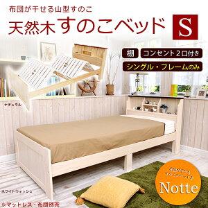 木製すのこベッド シングルベッド 布団が干せるすのこベット 通気性の良い木製スノコベッド 布...