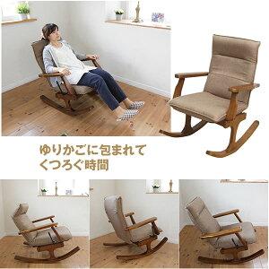 木製ロッキングチェアロッキー/高座椅子の機能を利用したロッキングチェアー。リクライニングチェア、パーソナルチェア