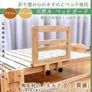 オプション ベッドサイドガード 赤ちゃん