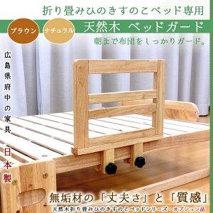 天然木製 ベッドガード 折り畳み檜すのこベッド専用純正オプション 日本製 布団や毛布のずり落ち防止 ベッドサイドガード サイドガード キッズ 赤ちゃん ベッド 転落防止 落下防止 木製 広