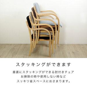木製スタッキングチェアナチュラルデザインの曲げ木チェアカラー:アイボリー、ブラウン、ブルー/ダイニングチェア・肘付きチェア・北欧デザインテイスト