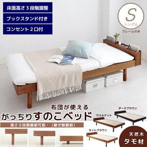 すのこベッド/棚/2口コンセント/ブックスタンド/モバイルスタンド/タモ天然木/ベッド/シングル/高さ3段階/