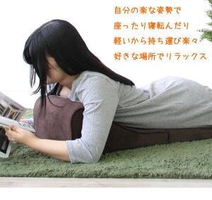TVまくらごろ寝まくらカタチを変えて座ったり寝転んだり楽な姿勢でリラックス軽量リラックス枕テレビ枕TVまくら[送料無料]