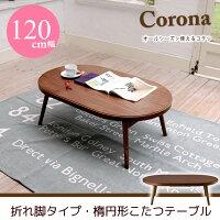こたつテーブル/オーバル型テーブル/オールシーズン使用できる北欧風木製コタツテーブル/こたつ