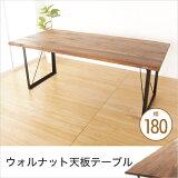 ダイニングテーブル おしゃれ 幅180cm アイアンダイニングテーブル 木製天板 食卓テーブル 食卓机 アイアンテーブル 天然木 ウォールナット無垢材 ナチュラルスタイル インダストリアル家具
