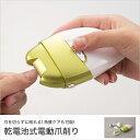電動爪削り 角質ケア可能 爪磨き可能 収納袋付き 乾電池式 ...