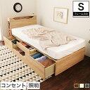 ロゼッタ チェストベッド シングル 木製 ベッドフレームのみ 宮付き シェルフ コンセント 照明 引