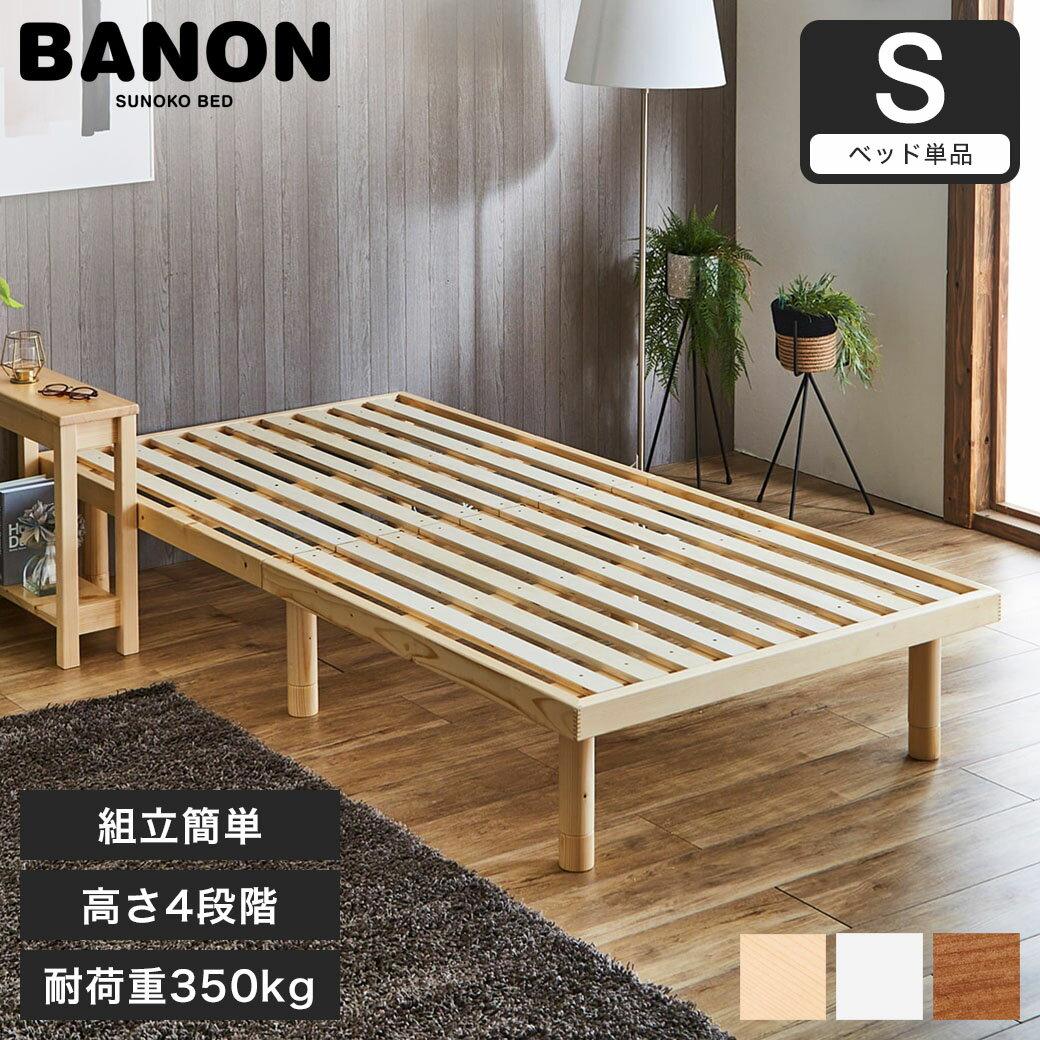 バノン すのこベッド シングル 木製 ベッドフレーム ヘッドレス ナチュラル ホワイト ブラウン ベッド シングルベッド ローベッド ミドルベッド 高さ調整 組立簡単 北欧 一人暮らし | すのこベット ベット スノコベッド スノコ フレーム