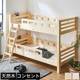 カティ 2段ベッド シングル 高さ160cm ベッドフレーム 木製 棚付き スライドコンセント すのこ床板 安心設計 頑丈設計 手掛け付きのハシゴ ナチュラル/ホワイト | 木製2段ベッド すのこ2段ベッド 棚付き2段ベッド 新商品