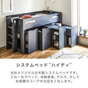 ハイディ システムベッド ロフトベッド ロータイプ シングル 木製 デスク付き シェルフ ラック 本棚 棚付きベッド メッシュ床板 大人 子供 デスク付きベッド ベッド 大容量収納 おしゃれ シンプル 全16色パターン 新商品